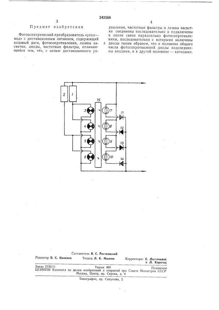 фотоэлектрический преобразователь угла в код миг