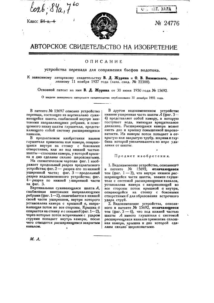 Устройство перепада для сопряжения бьефов водотока (патент 24776)