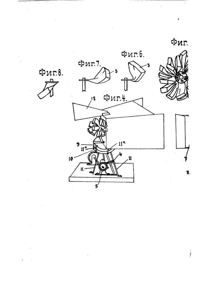 Горизонтальный ветряный двигатель (патент 2254)
