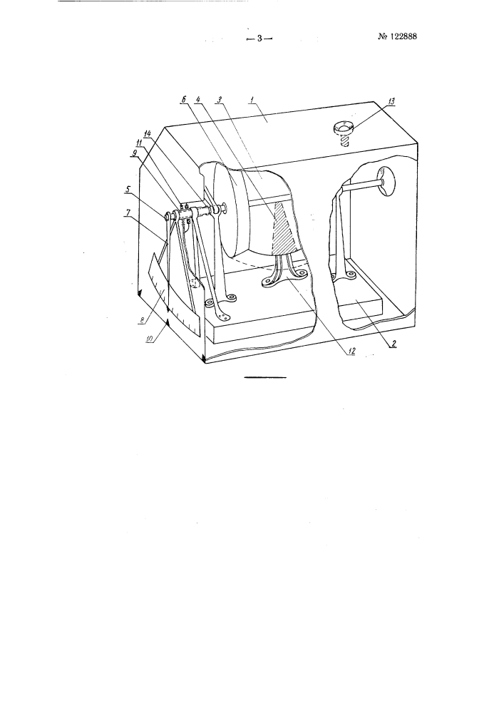 Кренодифферентомер, например для тракторных агрегатов, работающих на крутых склонах (патент 122888)