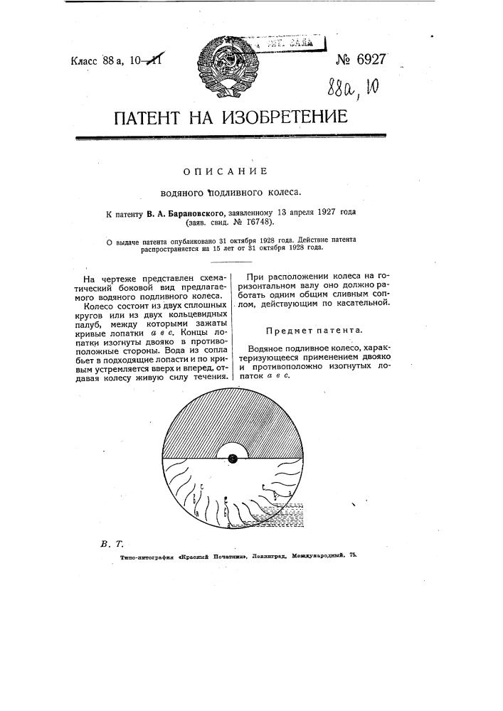 Водяное подливное колесо (патент 6927)