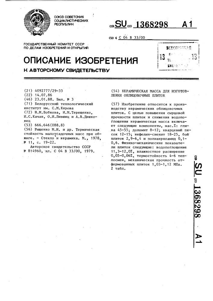 Реферат растворы строительные сколько стоит цемент м500 в москве