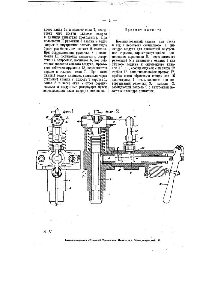 Комбинированный клапан для пуска в ход и перепуска сжимаемого в цилиндре воздуха для двигателей внутреннего горения (патент 6994)