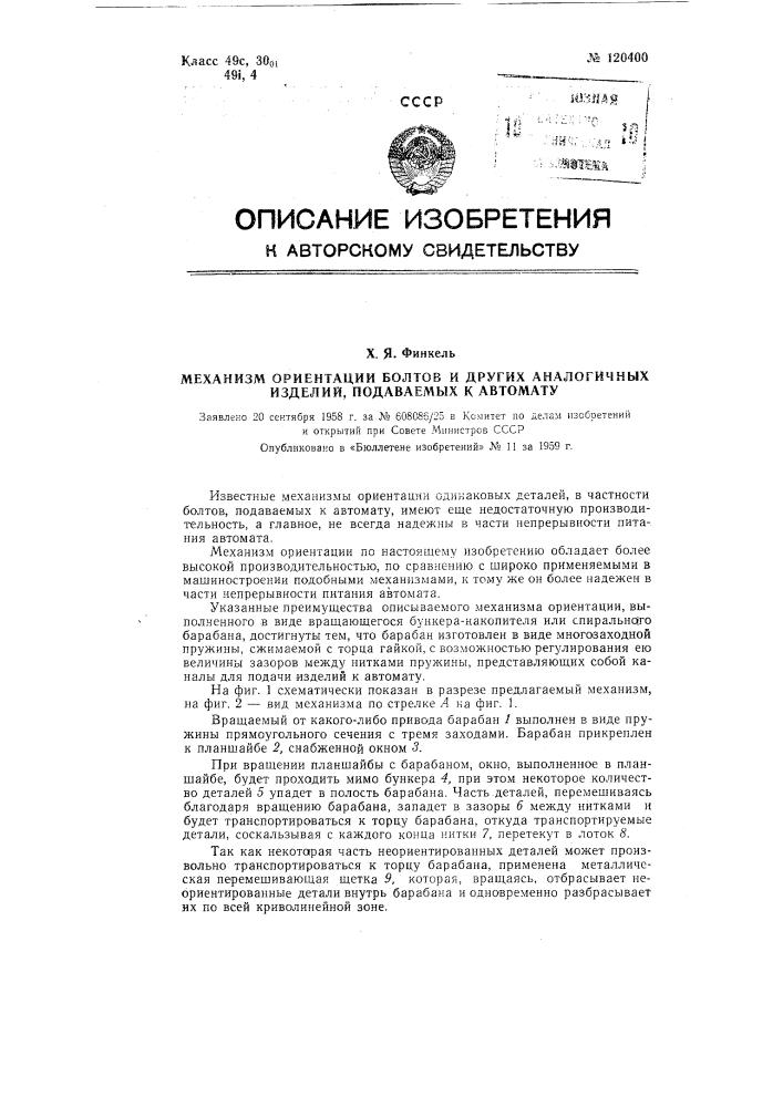 Механизм ориентации болтов и других аналогичных изделий, подаваемых к автомату (патент 120400)