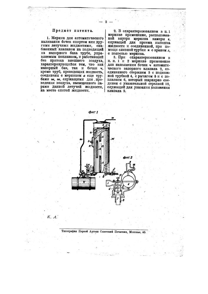 Мерник для автоматического наливания бочек спиртом или другими летучими жидкостями (патент 8501)