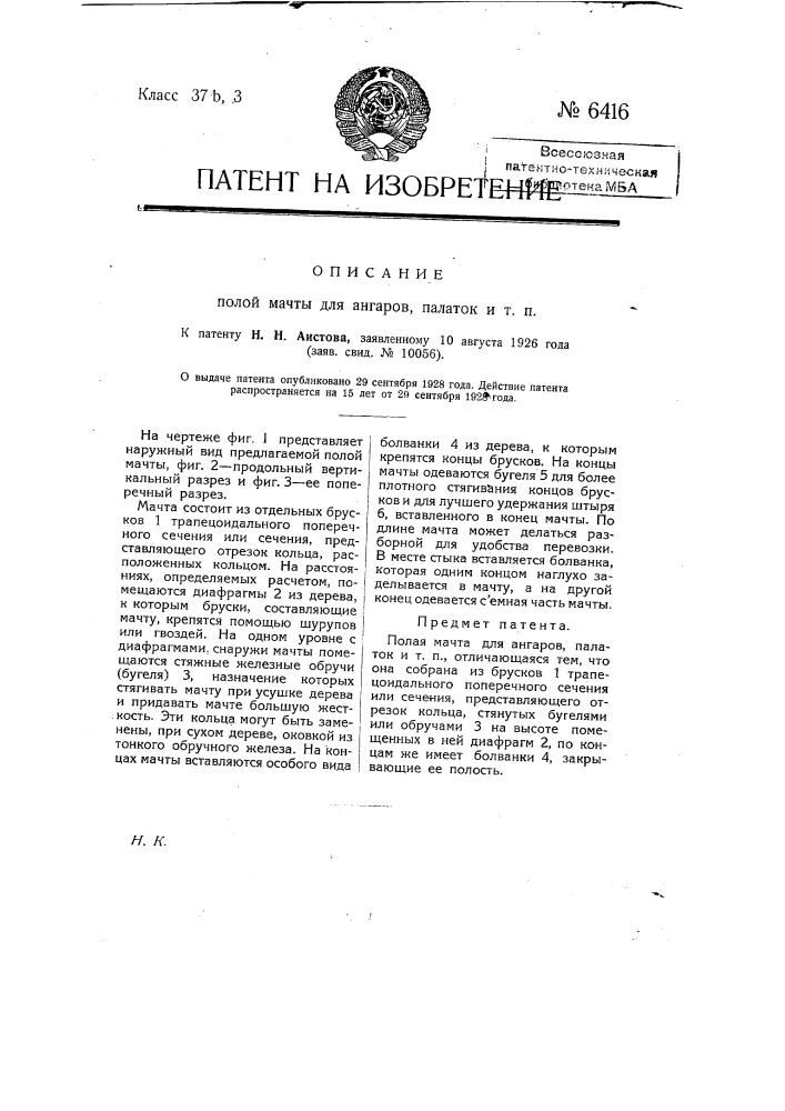 Полая мачта для ангаров, палаток и т.п. (патент 6416)