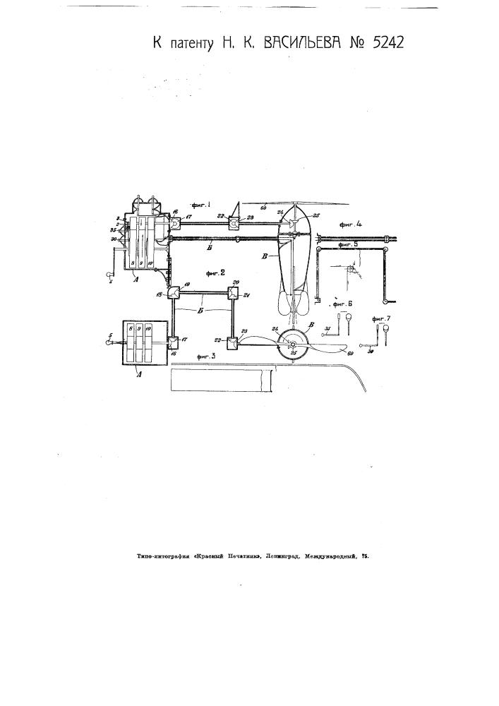 Летательный аппарат (патент 5242)