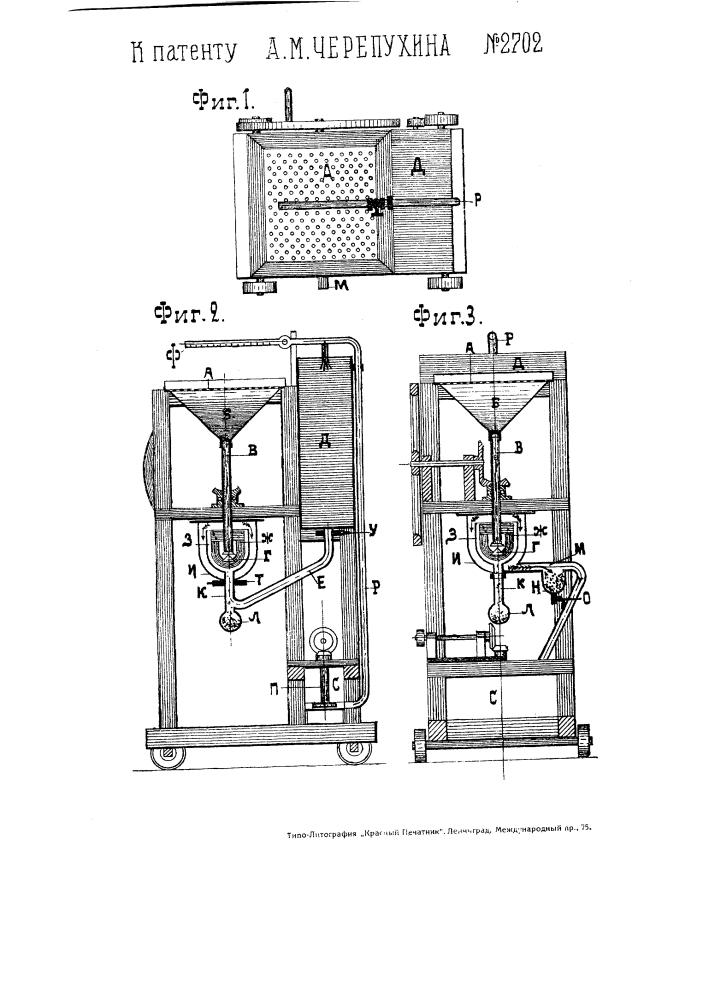 Аппарат с восходящим током воды для улавливания россыпных металлов (патент 2702)