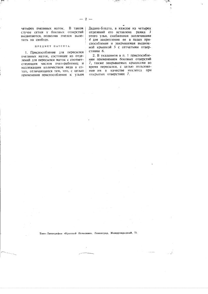 Приспособление для пересылки пчелиных маток (патент 1939)