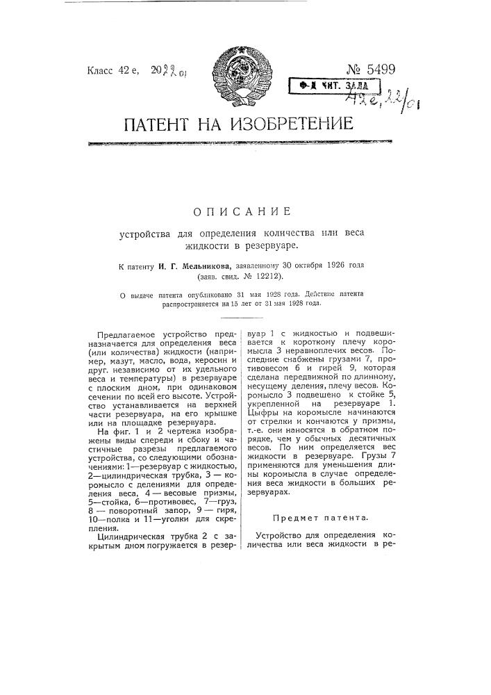 Устройство для определения количества или веса жидкости в резервуаре (патент 5499)