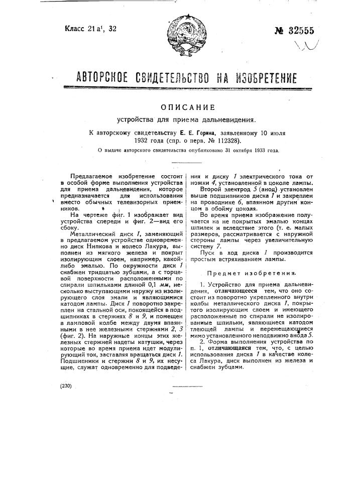 Устройство для приема дальневидения (патент 32555)