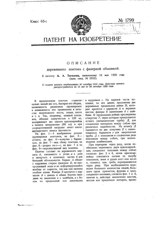 Деревянный понтон с фанерной обшивкой (патент 1799)