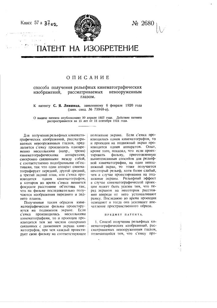 Способ получения рельефных кинематографических изображений, рассматриваемых невооруженным (патент 2680)