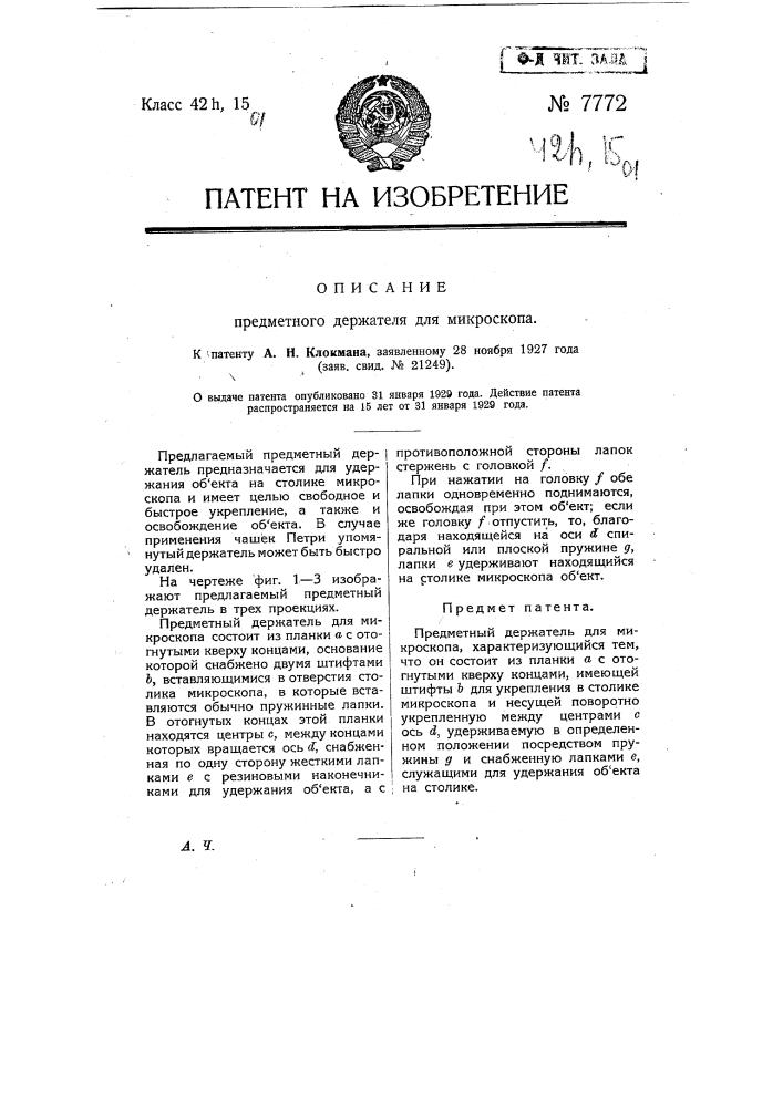 Предметный держатель для микроскопа (патент 7772)