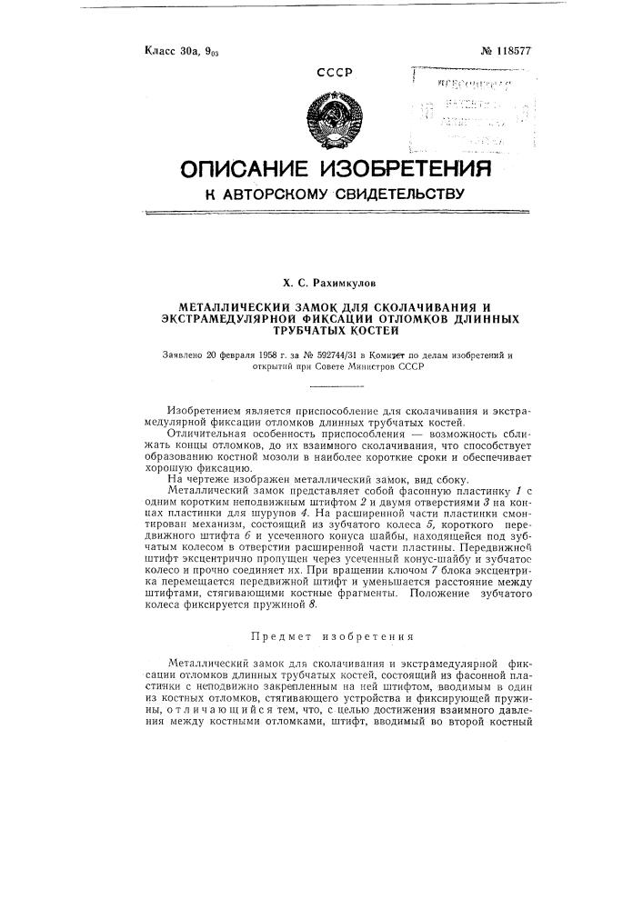 Металлический замок для сколачивания и экстрамедулярной фиксации отломков длинных трубчатых костей (патент 118577)