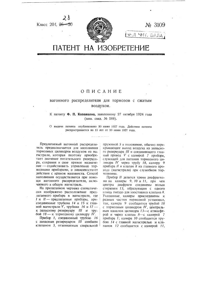 Вагонный распределитель для тормозов с сжатым воздухом (патент 3109)