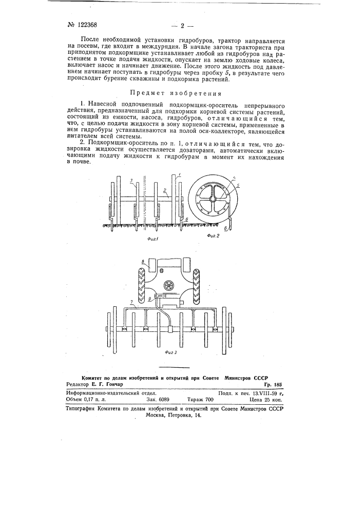 Навесной подпочвенный подкормщик-ороситель непрерывного действия (патент 122368)
