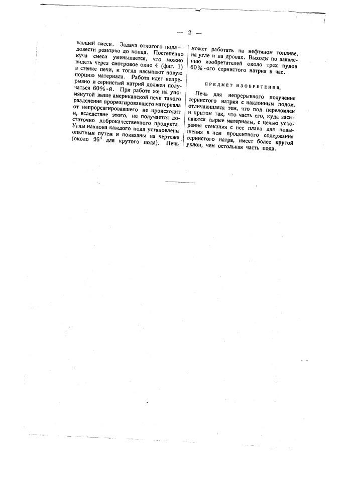Печь для непрерывного получения сернистого натрия (патент 1)