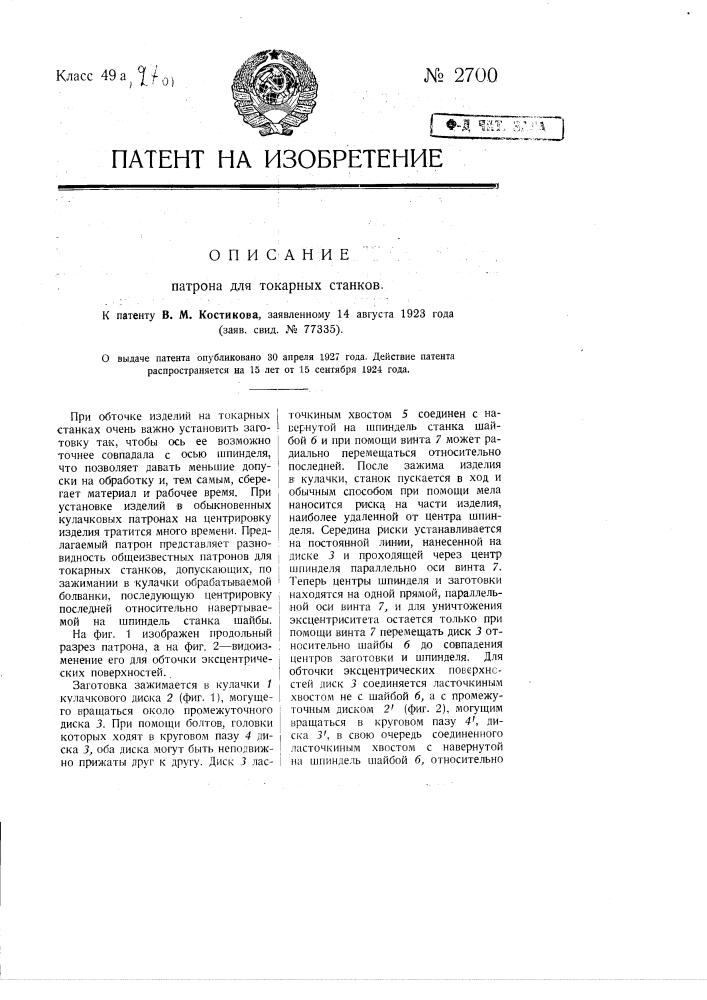 Патрон для токарных станков (патент 2700)