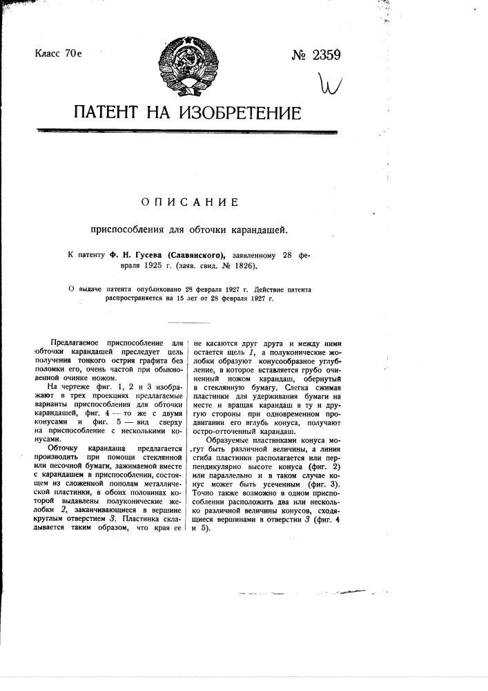 Приспособление для обточки карандашей (патент 2359)