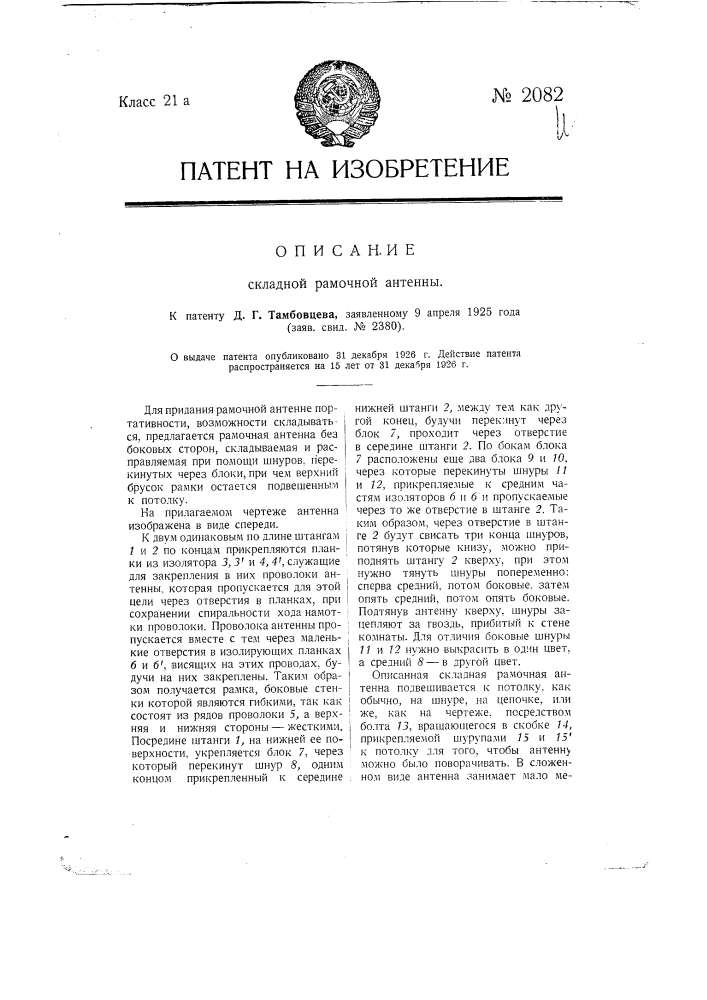 Складная рамочная антенна (патент 2082)