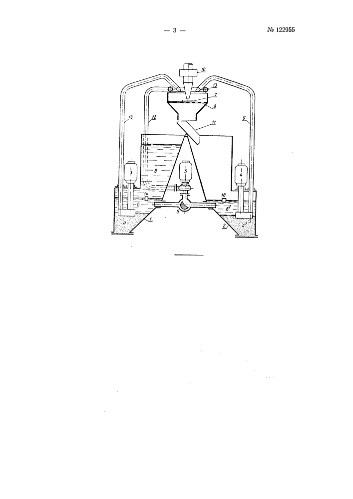 Станок для ультразвуковой обработки (патент 122955)
