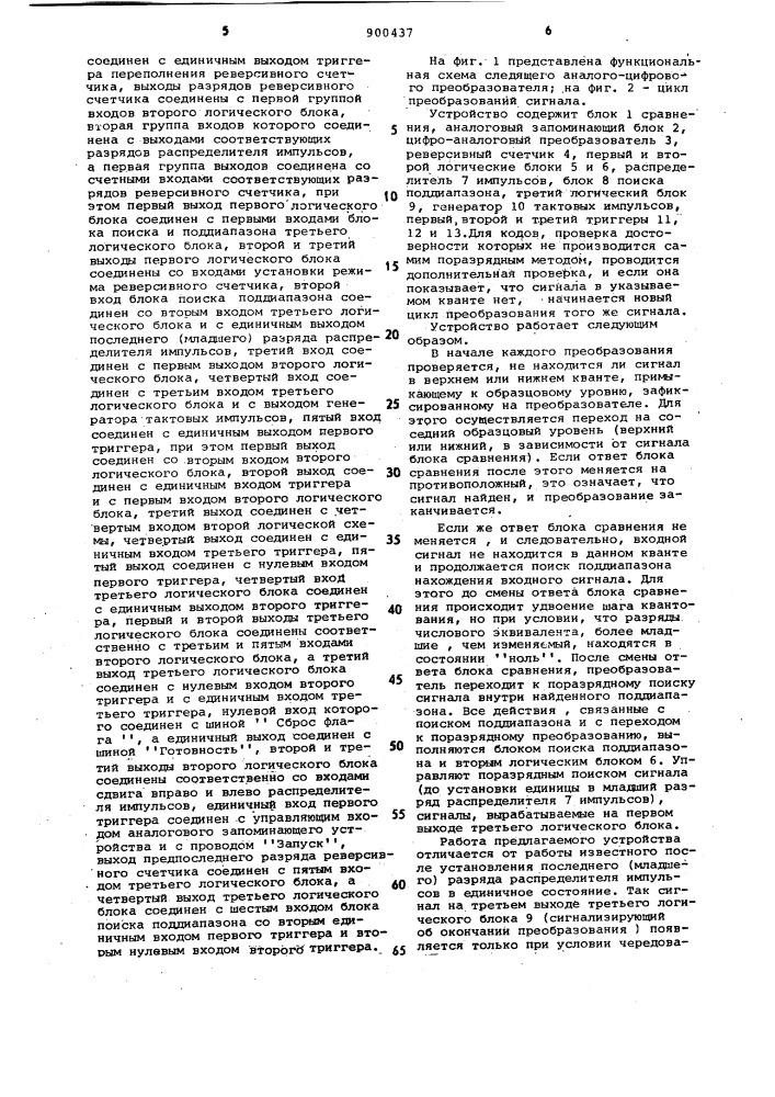 Следящий аналого-цифровой преобразователь (патент 900437)
