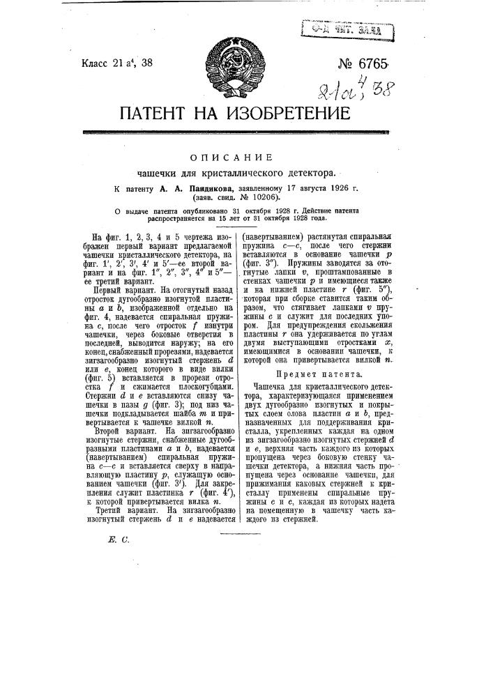 Чашечка для кристаллического детектора (патент 6765)