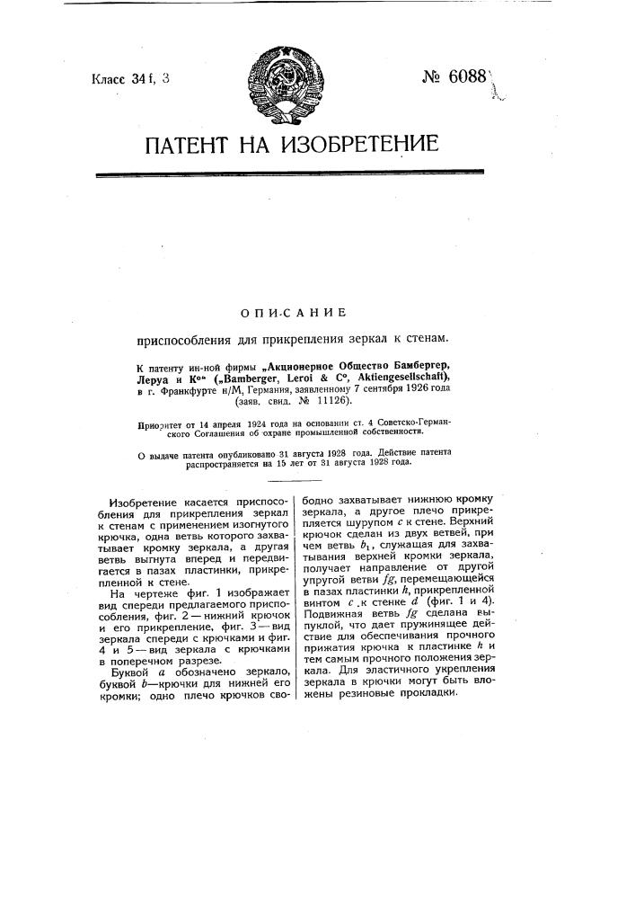 Приспособление для прикрепления зеркал к стенам (патент 6088)