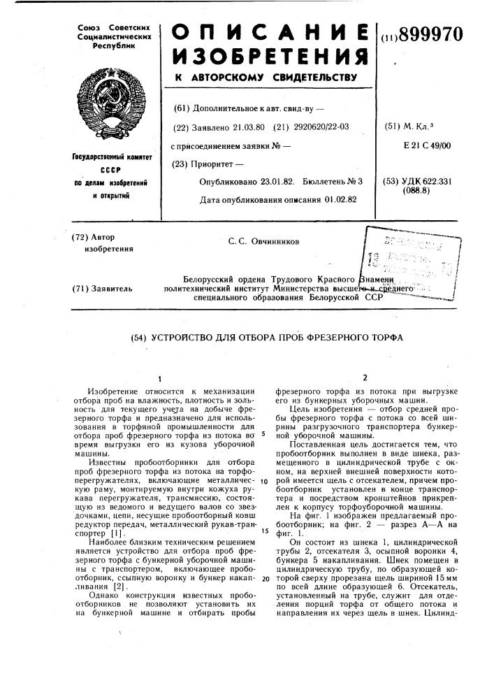 Устройство для отбора проб фрезерного торфа (патент 899970)