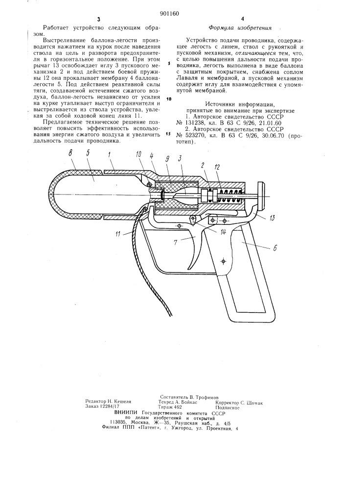 Устройство подачи проводника (патент 901160)