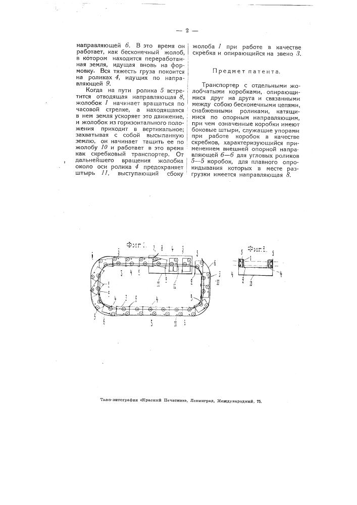 Транспортер (патент 4060)