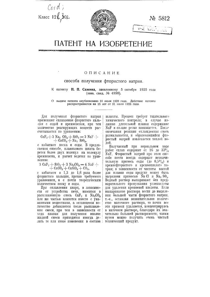 Способ получения фтористого натрия (патент 5812)