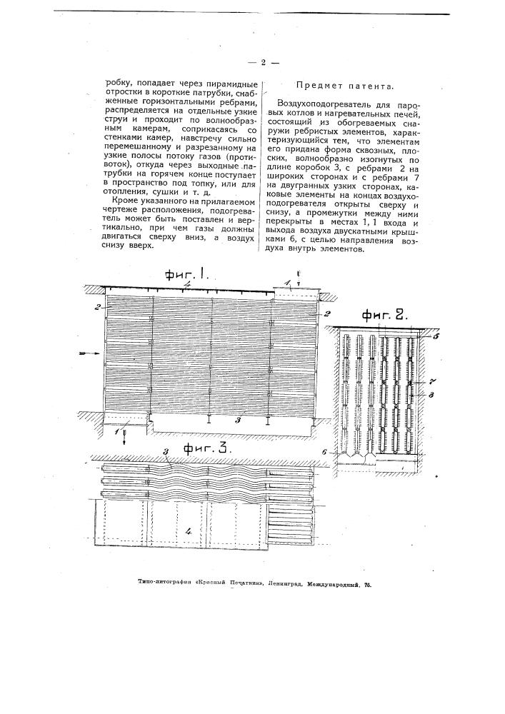 Воздухоподогреватель для паровых котлов и нагревательных печей (патент 4435)
