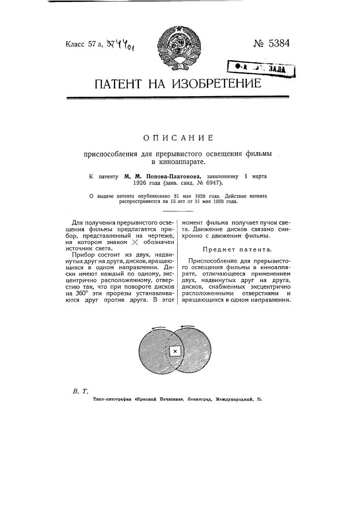Приспособление для прерывистого освещения фильмы в киноаппарате (патент 5384)