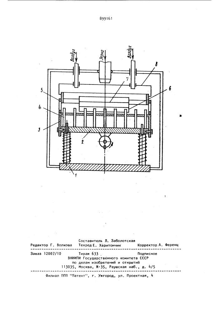 Воздушный сепаратор (патент 899161)