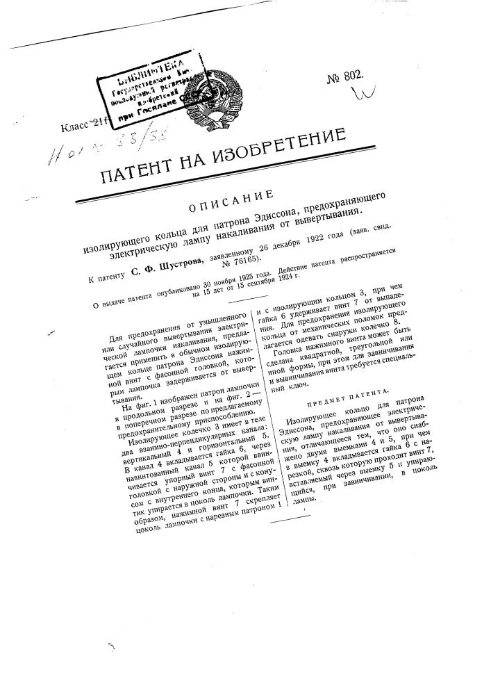 Изолирующее кольцо для патрона эдисона, предохраняющее электрическую лампу накаливания от вывертывания (патент 802)