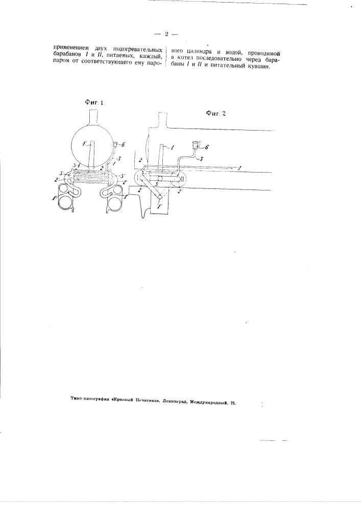 Паровозный подогреватель трубчатого типа с циркуляцией в трубках отработавшего пара (патент 2974)