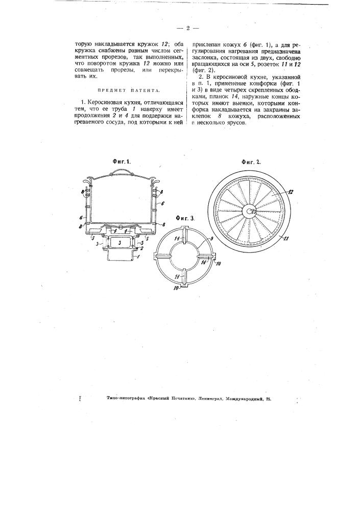Керосиновая кухня (патент 3075)