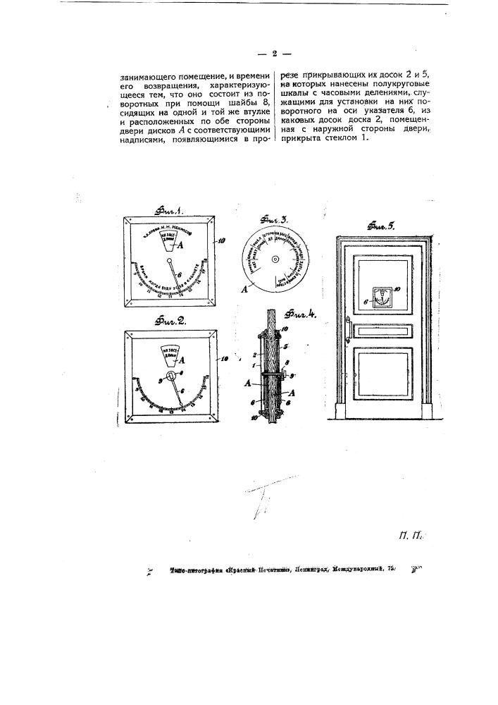 Приспособление к дверям для указания местонахождения лица, занимающего помещение, и времени его возвращения (патент 5530)