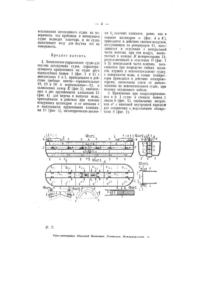 Затопляемое управляемое судно для подъема затонувших судов (патент 7278)