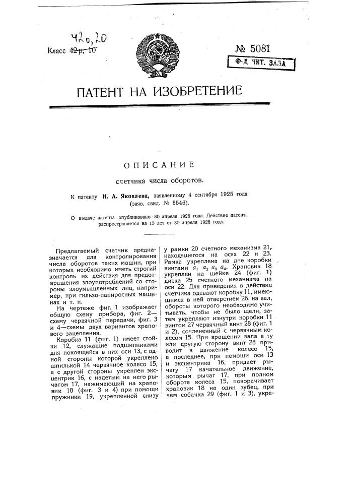 Счетчик числа оборотов (патент 5081)