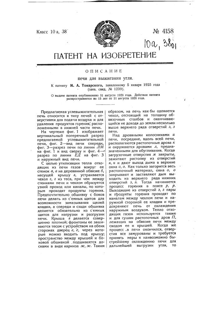 Печь для выжигания угля (патент 4158)