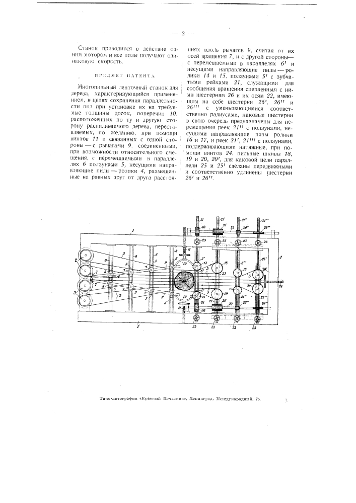 Многопильный ленточный станок для дерева (патент 3445)