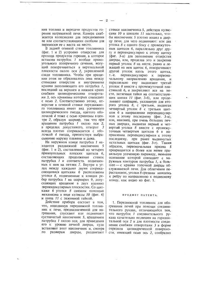 Передвижной топливник для обогревания печей при помощи соединительного рукава (патент 2441)