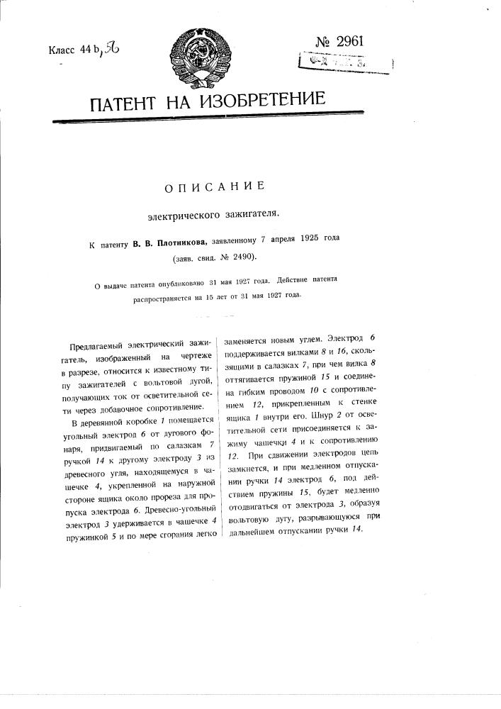 Электрический зажигатель (патент 2961)