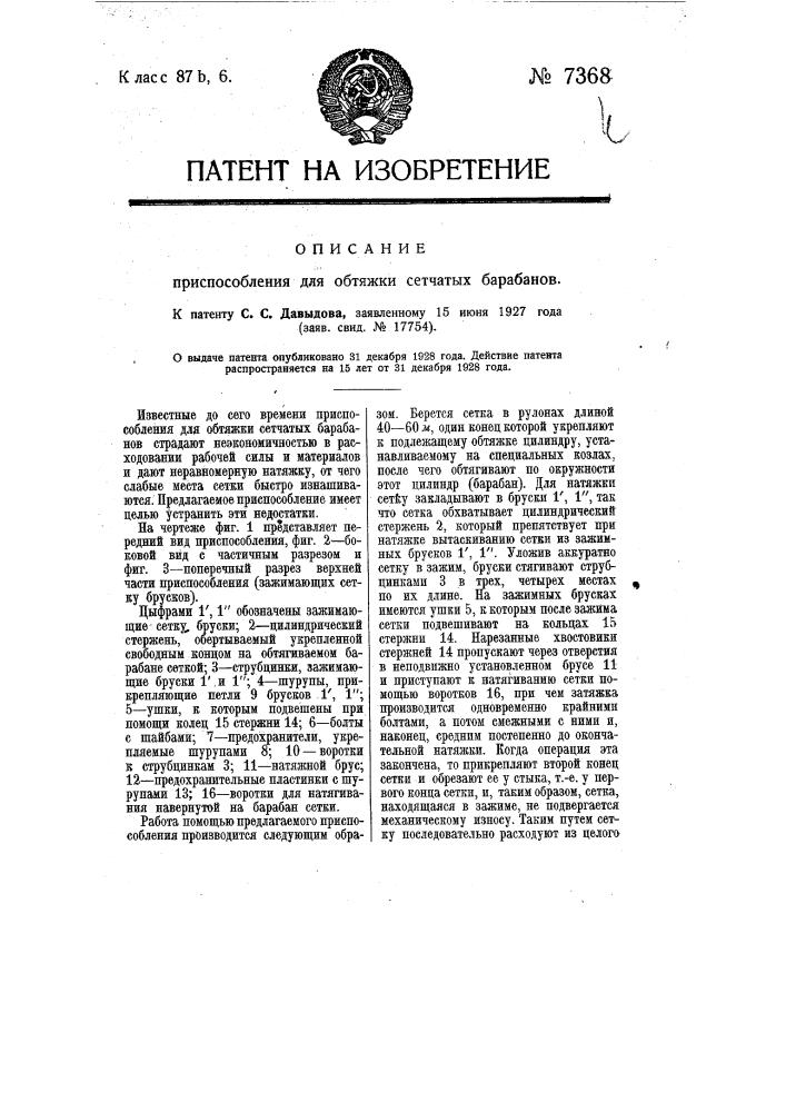 Приспособление для обтяжки сетчатых барабанов (патент 7368)