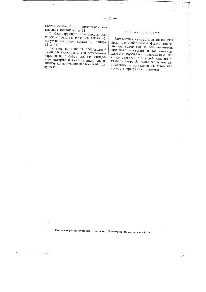 Самолетная самоустанавливающаяся лыжа (патент 2277)