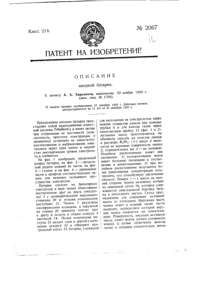 Анодная батарея (патент 2067)