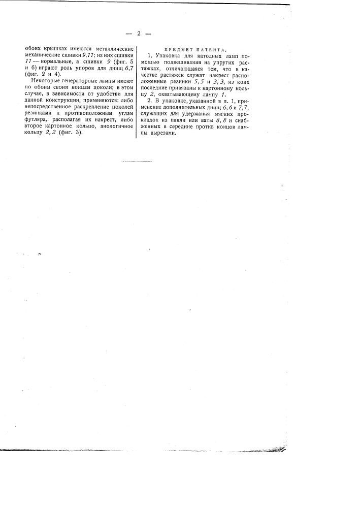 Упаковка для катодных ламп (патент 1475)